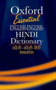 Essential English-English-Hindi-Hindi Dictionary (English) 1st Edition (Paperback): Book by OXFORD
