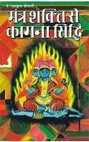 Mantra Shakti Se Kamna Siddhi Hindi(PB): Book by Radhakrishna Srimali