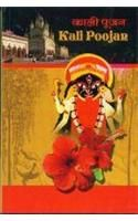 Kali Poojan English & Hindi(PB): Book by Vinay Singhal
