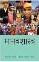 Manavshastra: Book by Ramnath Sharma , Rajendra Kumar Sharma