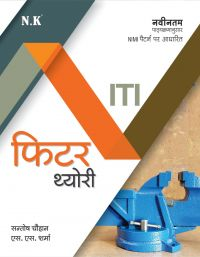 Fitter Theory (I, II, III & IV Semester): Book by Santosh Chouhan & S.S. Sharma