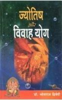 Jyotish Aur Vivah Yog Hindi(PB): Book by Bhojraj Dwivedi