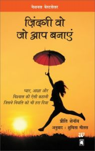 Zindagi Wo Jo Aap Banaayen (Paperback): Book by Preeti Shenoy