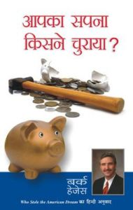Who Stole The American Dream (Hindi): Book by Burke Hedges
