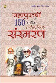 Mahapurusho Ke 150 Se Adhik Lokpriy Sansmaran: Book by Mahavir Prasad Singh