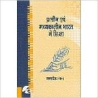 PRACHIN EVAM MADHYAKALEEN BHARAT MEIN SHIKSHA (English): Book by JAGDISH CHAND