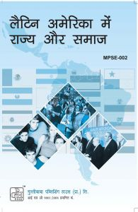 MPSE002 State And Society In Latin America (IGNOU Help book for MPSE-002 in Hindi Medium): Book by GPH Panel of Experts
