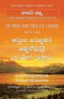 Robin-Sharma-The-Monk-Who-Sold-His-Ferrari-(telugu)