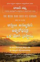 Robin-Sharma-The-Monk-Who-Sold-His-Ferrari-(telugu)