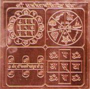 Siddha Sarva Karya Siddhi Yantra Double Energised By Benificiary Name