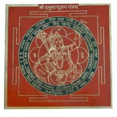 Hanuman Yantra 6x6 inches By Pandit NM Shrimali