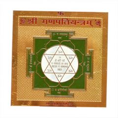 Shri Ganpati Yantra (3X3 Inches) By Pandit NM Shrimali