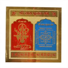 Shri Taara Poojan Yantra (3X3 Inches) By Pandit NM Shrimali