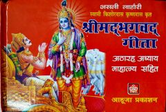 Shrimad Bhagavad Gita Including Glory Of Each Chapter With Handloom Pooja Aasan