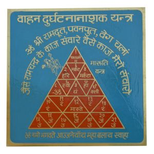 Vahan Durghatna Naashak Yantra Copper Plated By Pandit Nm Shrimali