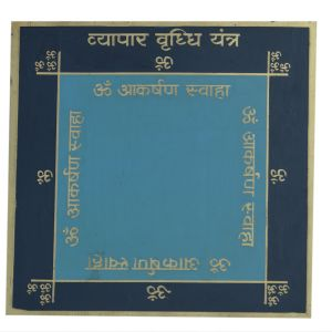 Vyapar Vridhi Yantra Copper Plated By Pandit Nm Shrimali