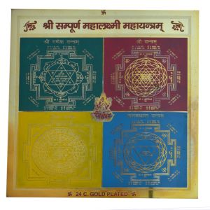 Shri Sampurna Mahalaxmi Yantra Gold Plated By Pandit Nm Shrimali