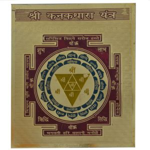 Kanak Dhara Yantra Gold Plated By Pandit Nm Shrimali