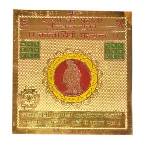 Katyayani Maha Yantra (3x3 Inches) By Pandit Nm Shrimali