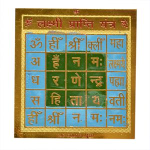 Laxmi Prapti Yantra (3x3 Inches) By Pandit Nm Shrimali