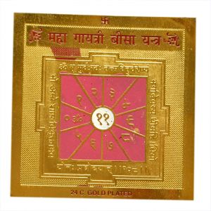 Maha Gayatri Bissa Yantra (3x3 Inches) By Pandit Nm Shrimali