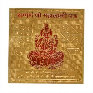 Sampurna Shri Mahalakshmi Yantra (3x3 Inches) By Pandit Nm Shrimali