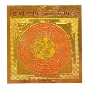 Hanuman Pujan Yantra (3x3 Inches) By Pandit Nm Shrimali