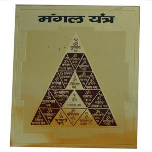 Mangal Gold Copper Plated Yantra 8x8 Inches By Pandit Nm Shrimali