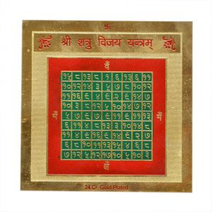 Shatru Vijay Yantra (3x3 Inches) By Pandit Nm Shrimali