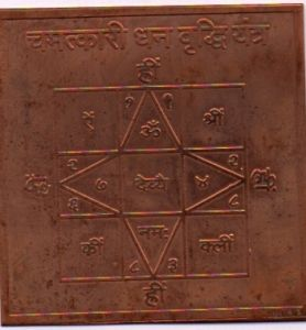 Chamatkari Dhan Vridhi Yantra In Heavy Plate Of Pure Copper