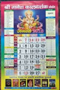 Shree Ganesh Kaaldarshak / Calendar 2018 - 2 PCs