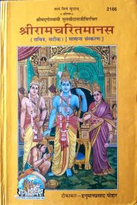 Gita Press Shriramcharitmanas Tulsidas Vichrit Hindi Translated With Velvet Book Cover