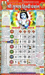 Shri Subhash Hindi Panchang/calendar- 2019