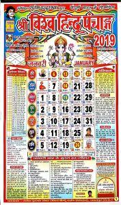 Buy Shri Dhari Kaldarshak Panchang 2018 Calendar 2018 5 Pcs