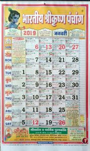Bhartiye Shree Krishan Panchang 2019 / New Year Calendar 2019 - 2 PCs