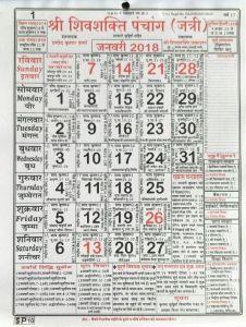 shree shiv shakti panchang jantri calendar 2018 5 pcs