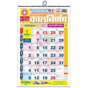 Kalnirnay Calendar Panchang 2019 / Kalnirnaya Panchang/ 2019 Pachang  (Hindi)- 2 Pcs