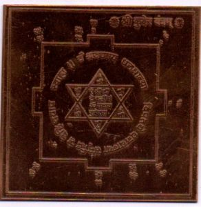 Shri Kuber Yantra For Dhan Prapti Pure Copper