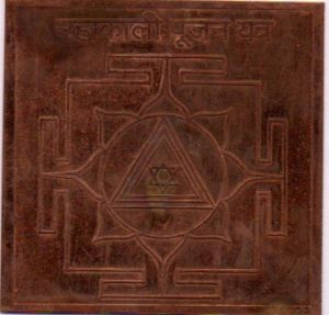 Mahakali Pujan Yantra For Protection From Black Magic, Saturn Evil Influences (pure Copper)