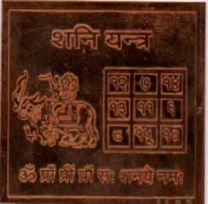 Shani Yantra - For Saturn Sade Sati, Sorrow, Sadness, Depression And Poverty Pure Copper