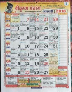 Shree Krishan Panchang 2018 / Gita Press Calendar 2018 - 3 PCs