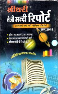 Shri Dhari Teji Mandi Report 2018 With Pure Copper Indrani Yantra