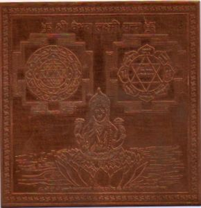 Pure Copper Plated Vaibhav Lakshmi Yantra