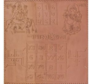 Vypar Vridhi Yantra Copper Sheet