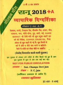 Vyapar Digdarshika- 2018 Golden Chance By P. C. Jain With Pure Copper Indrani Yantra