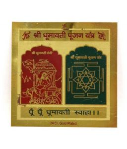 Ever Forever Gold Plated Color Shree Dhumavati Poojan Yantra - ( Code - Dhumavati Poojan Yantra )