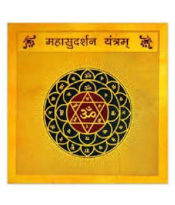 Ever Forever Gold Plated Color Maha Sudarshan Yantra - ( Code - Sudarshan Yantra )