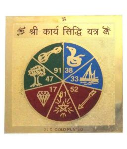 Ever Forever Color Gold Plated Shree Karya Siddhi Yantra - ( Code - Karya Siddhi Yantra )