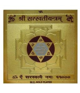 Ever Forever Gold Plated Color Shree Saraswati Yantra - ( Code - Saraswati Yanta )