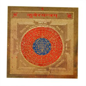 Buy Kuber Yantra (3x3 Inches) By Pandit Nm Shrimali online